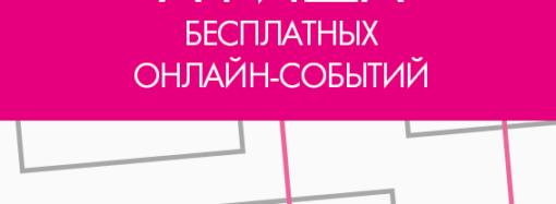 Афиша бесплатных онлайн-событий Одессы на 13-16 апреля