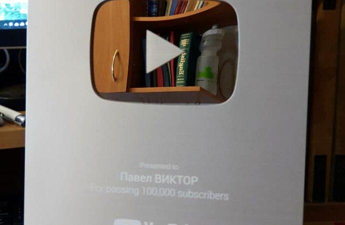 Вчитель Рішельєвського ліцею Павло Віктор отримав «Срібну кнопку YouTube» (фото)