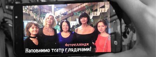 Наполним театр зрителями: Одесская Музкомедия запускает оригинальный челлендж