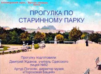 «Наиболее популярен и посещаем»: одесские краеведы создали виртуальную экскурсию по парку им. Т.Г.Шевченко (видео)