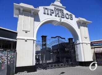 Одесский «Привоз» обзавелся еще одной новой мега-аркой (фото)