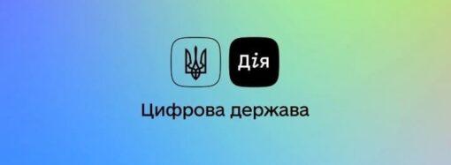 Паспорт в смартфоне: платформа «Дія» запустила новую онлайн-услугу