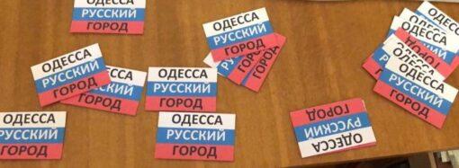 Что произошло в Одессе 30 апреля: пророссийские провокации и севшее на мель судно