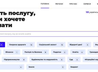 В Україні створили сервіс з усіма держпослугами, які доступні в онлайні на сьогоднішній день