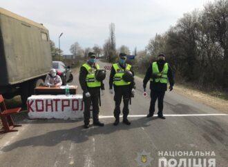 В Одесском регионе добавилось карантинных пунктов пропуска