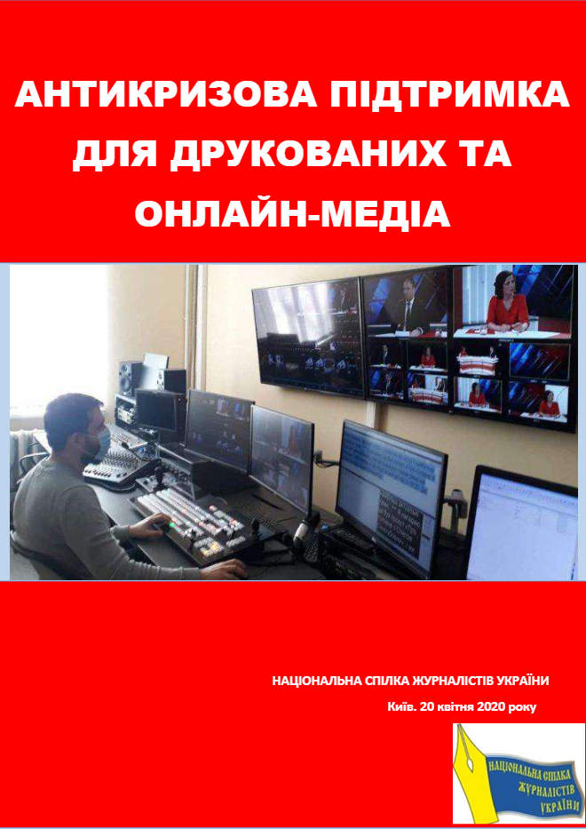 допомога українським медіа