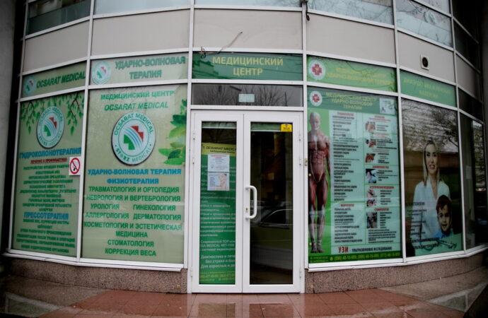 Медицинский центр Ударно-волновой терапии в Одессе
