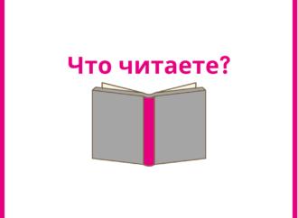Вопрос-ответ: что читают одесситы на карантине?