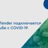 Площадка SmartTender предоставляет бесплатный доступ организаторам медзакупок