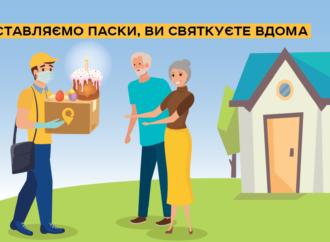 Доставят бесплатно: украинцам предлагают заказать освященную паску по почте