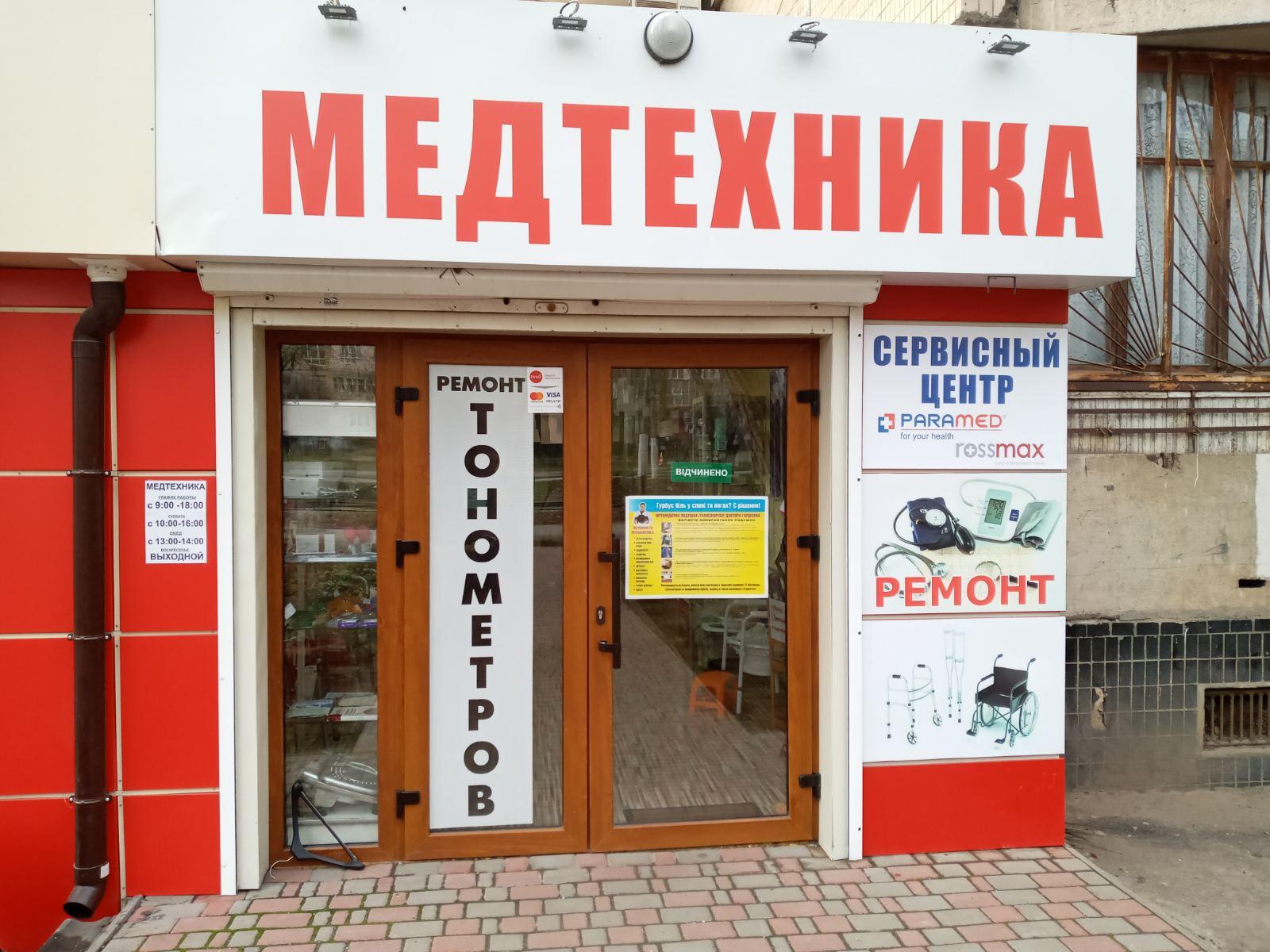 Магазин «Медтехника»