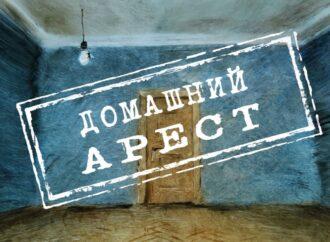В Одесской области уволили и арестовали руководителя нацпарка