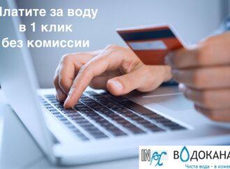 Одесситы могут платить за воду в 1 клик без комиссии и регистрации