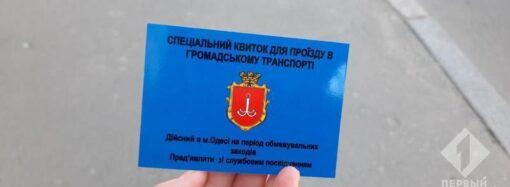 Кто и как может получить пропуск в общественный транспорт Одессы?