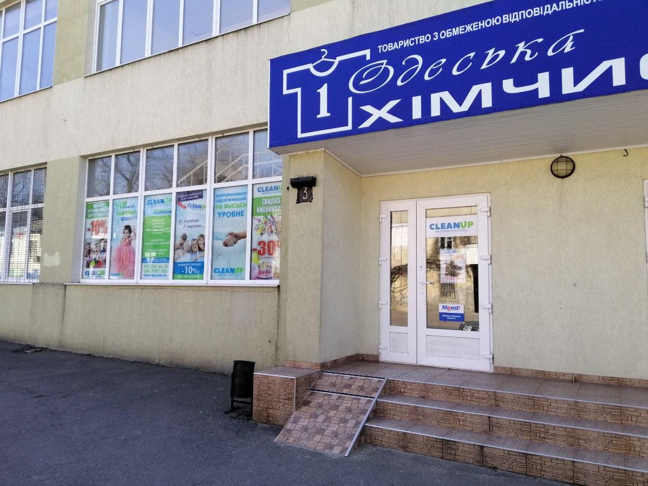 Одесская химчистка «CleanUp»
