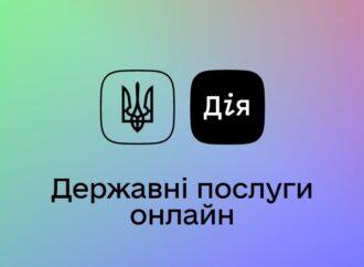 Когда в Одессе появится электронная прописка?