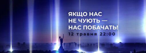 """Одеса долучилася до всеукраїнської акції """"Стоп культурний карантин"""""""