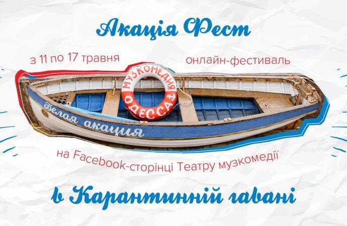 «Полный вперед!»: ежегодный одесский фестиваль «Акация Фест» пройдет в Карантинной гавани