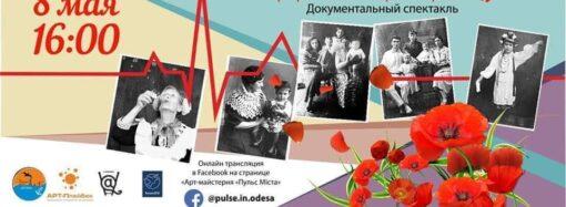 Одесситы зовут на премьеру фильма-спектакля о женщинах-детях войны