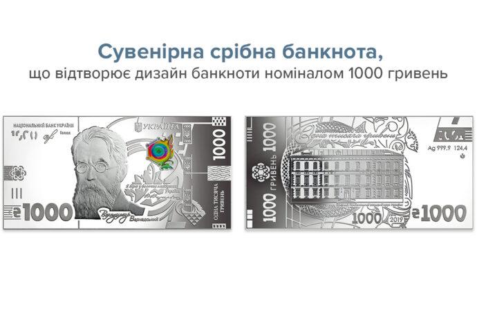 Нацбанк випустить сувенірну срібну банкноту номіналом 1000 гривень