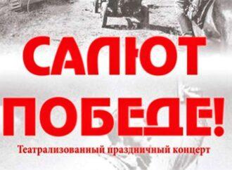 Салют Победе: одесская Музкомедия приглашает на театрализованный концерт