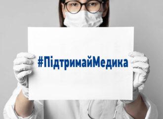 Одесситов призывают поддержать в соцсетях медиков. Что такое флешмоб #ПідтримайМедика?
