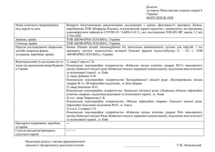 Дополнение к приказу МОЗ, подписанному Максимом Степановым