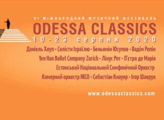 Фестиваль Оdessa Classics – 2020 состоится в августе: стали известны конкретные даты