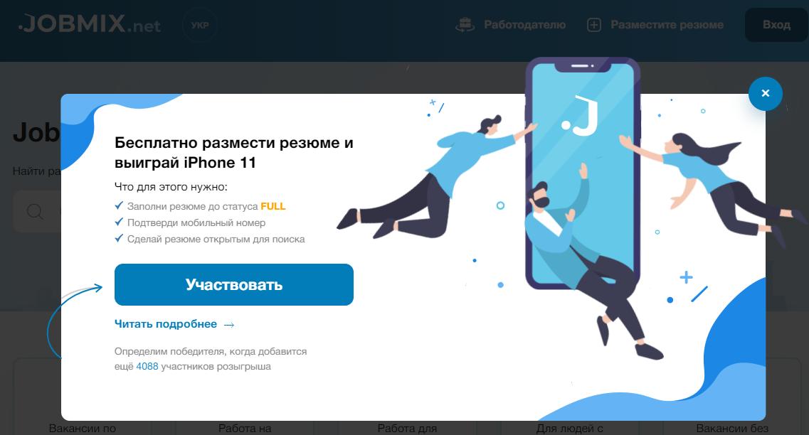работа в Одессе на jobmix.net