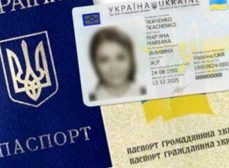 Юные одесситы теперь могут быстрее получить свой первый паспорт
