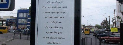 Как это сказать «по-одесски»: в городе появились прикольно-обучающие щиты