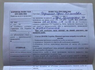 Стерненко получил повестку на допрос в СБУ задним числом