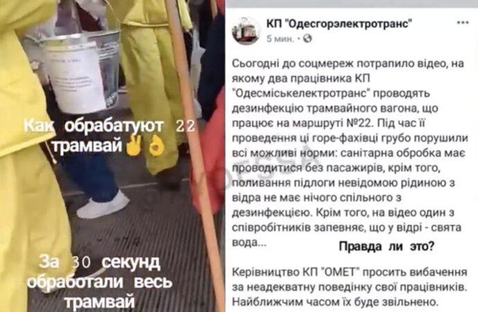 """В Одессе коммунальщики дезинфицировали трамвай """"святой водой"""" – теперь их уволят"""