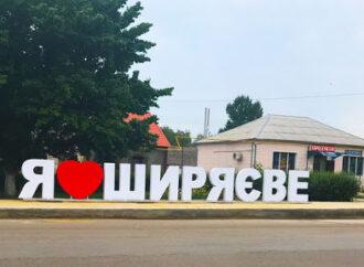 Куда поехать в Одесской области: Ширяево – земли, пожалованные императором