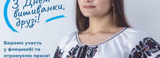 В Одессе проводят онлай-флешмоб ко Дню вышиванки: участникам обещают призы