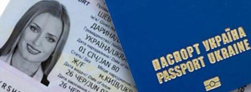 В Одессе после послабления карантина снова можно оформить загранпаспорт