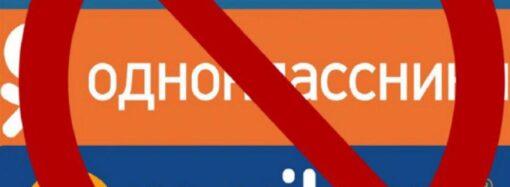 Зеленский продлил запрет в Украине на ВКонтакте и Одноклассники