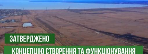 В Одесі затвердили Концепцію створення зони пріоритетного розвитку на полях фільтрації