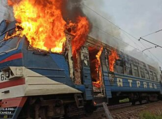 На Одесской железной дороге загорелась электричка (фото, видео)