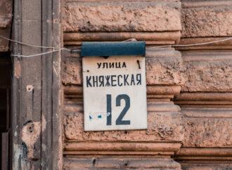 В Одессе за отсутствие адресной таблички на доме или офисе собственникам выпишут штраф: это правда?