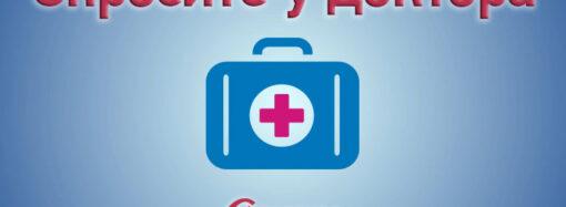 Спросите у доктора: как лечить хронический гастрит?