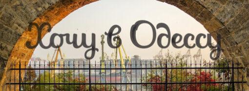 Хочу в Одессу: на выходных пройдет один из самых ярких одесских фестивалей