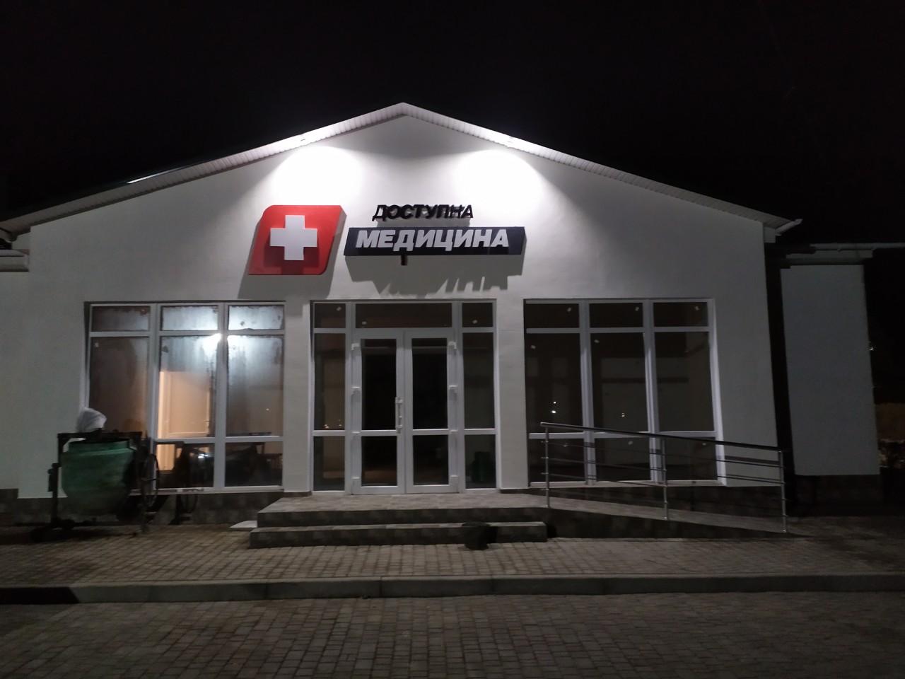 Амбулатория семейной медицины в Татарбунарском районе
