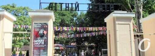 Суд признал Летний театр в Одессе памятником архитектуры