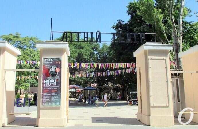 Одесская театральная жизнь в июле: в новых условиях и под открытым небом