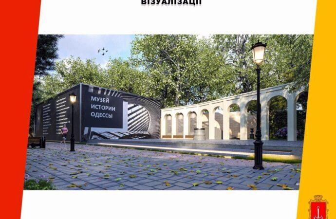 Музей истории Одессы в Преображенском парке: вносите свои предложения
