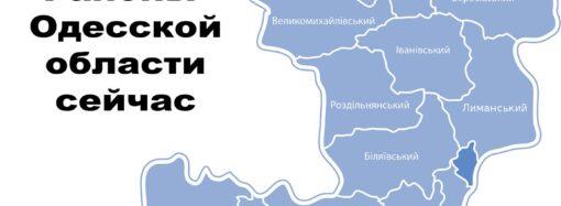 Кабмин утвердил план укрупнения районов: что ждет Одесскую область
