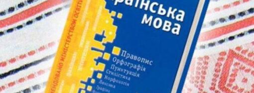 ВНО-2020: выпускники пройдут тестирование по украинскому языку