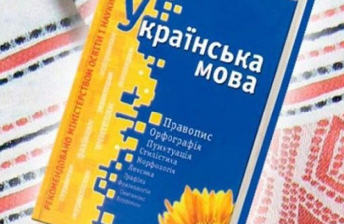 Одесские чиновники хотят подтянуть украинский язык