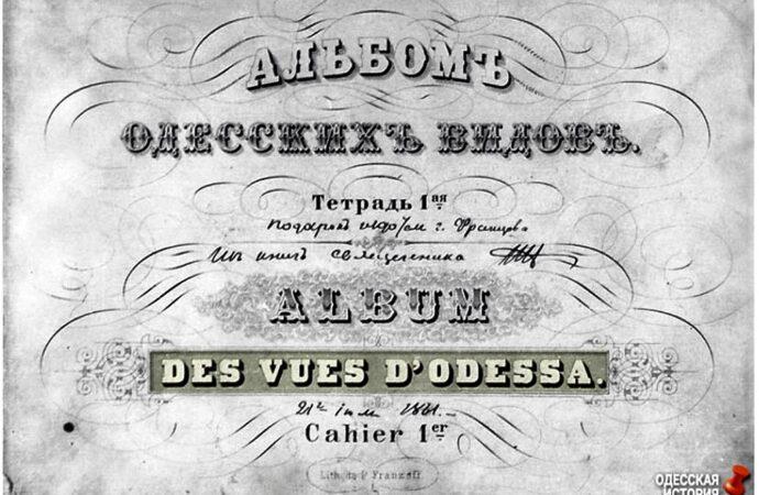 Одесса на литографиях 1854 года: улицы, здания, война